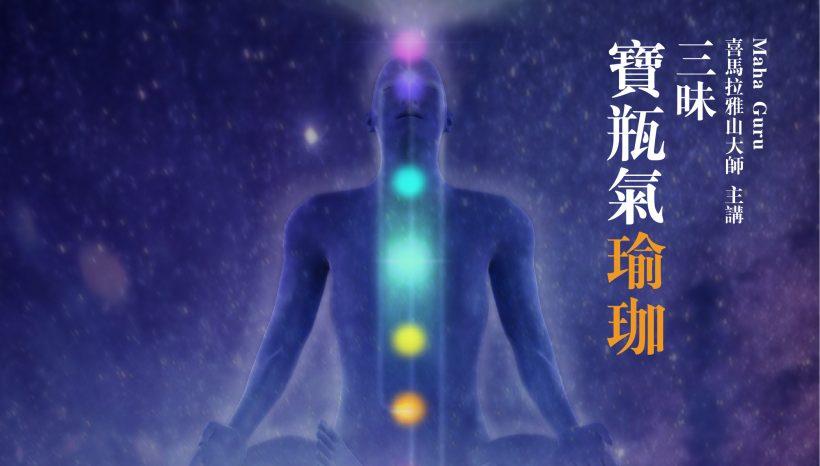線上/DVD課程 三昧寶瓶氣 古典瑜珈系列